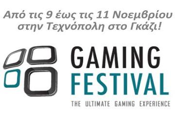Τεχνόπολις: Gaming Festival Prize Pool