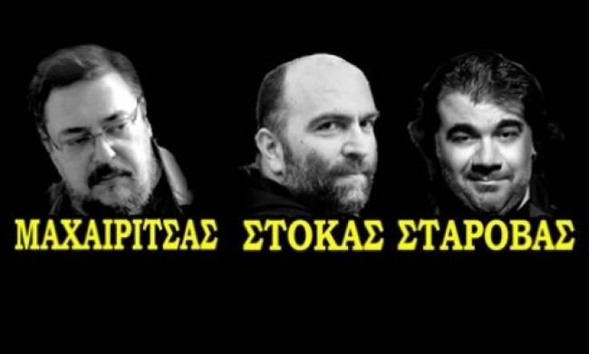 Λ. Μαχαιρίτσας, Μ. Στόκας και Δ. Σταρόβας μαζί στη σκηνή