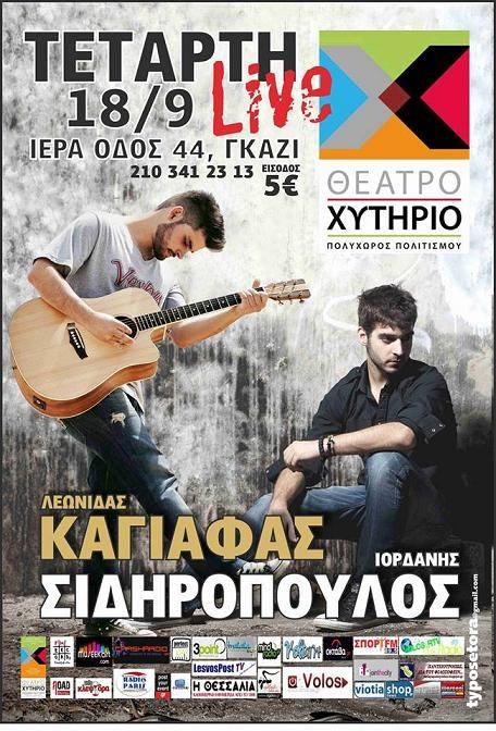 Ο Λεωνίδας Καγιάφας και ο Ιορδάνης Σιδηρόπουλος στο Θέατρο Χυτήριο