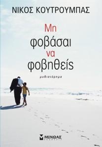 Παρουσίαση – Κριτική βιβλίου – Νίκος Κουτρούμπας: Μη φοβάσαι να φοβηθείς