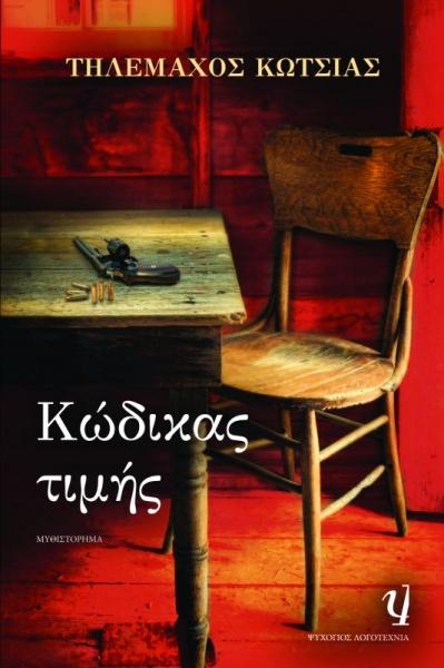 Παρουσίαση – Κριτική Βιβλίου – Τηλ. Κώτσιας: Κώδικας Τιμής