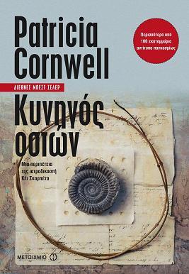 Παρουσίαση – Κριτική Βιβλίου – Patricia Cornwell: Κυνηγός Οστών