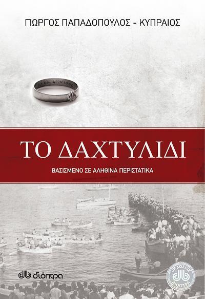 Παρουσίαση – Κριτική βιβλίου: Γιώργος Παπαδόπουλος – Κυπραίος: Το δαχτυλίδι