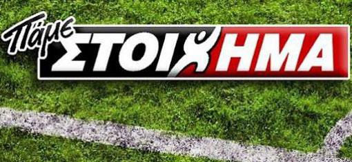 RoadStory.gr Πάμε Πρακτορείο: Προτάσεις για το δελτίο της Τρίτης (08/07)
