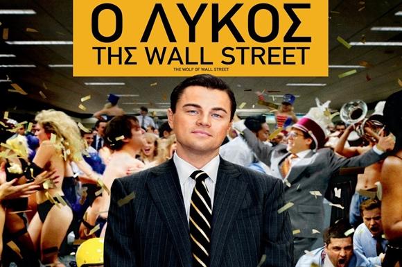 Ο «Λύκος της Wall Street», το βιβλίο