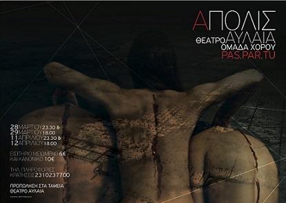 aPolis_poster