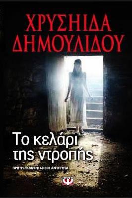 «Το κελάρι της ντροπής» – Διαβάστε πρώτοι αποσπάσματα από το επερχόμενο μυθιστόρημα της Χρ. Δημουλίδου