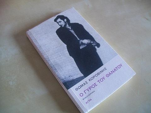 Παρουσίαση – Κριτική βιβλίου – Θωμάς Κοροβίνης: Ο γύρος του θανάτου
