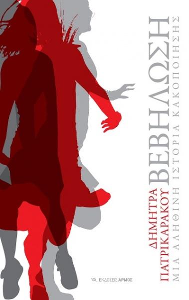 «Βεβήλωση» η πρώτη επώνυμη ιστορία κακοποίησης – Κυκλοφορεί από τις εκδόσεις Αρμός