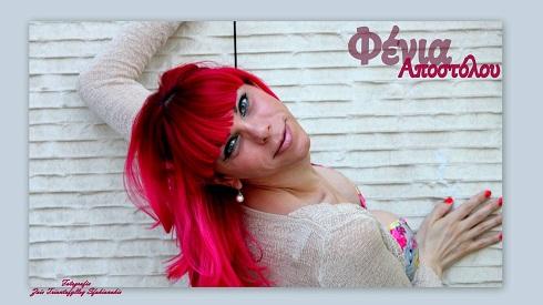 [ΣΥΝΕΝΤΕΥΞΗ – My Feelings] Φένια Αποστόλου: Διασκεδάζω όταν βλέπω τους άλλους να λένε ψέματα