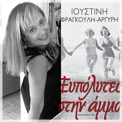 Παρουσίαση – Κριτική βιβλίου – Ιουστίνη Φραγκούλη-Αργύρη: Ξυπόλυτες στην άμμο