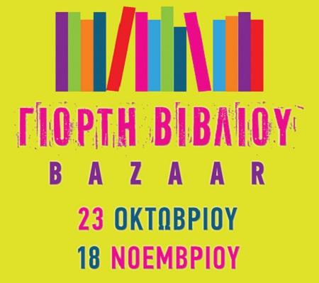 Ξεκινά η 3η Γιορτή Βιβλίου – Bazaar Θεσσαλονίκης