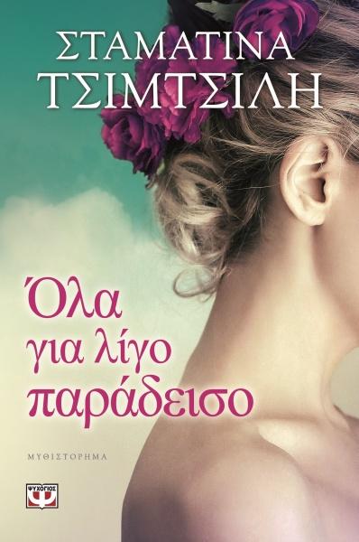 Παρουσίαση – Κριτική βιβλίου – Σταματίνα Τσιμτσιλή: Όλα για λίγο παράδεισο