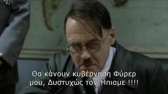 Ο Χίτλερ μαθαίνει για τη νίκη του Τσίπρα (Βίντεο)