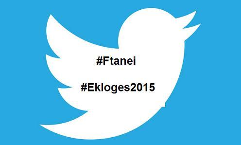 #Ftanei: Το hashtag – κραυγή του twitter για τις εκλογές