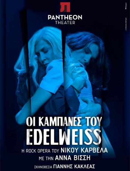 Οι καμπάνες του Edelweiss