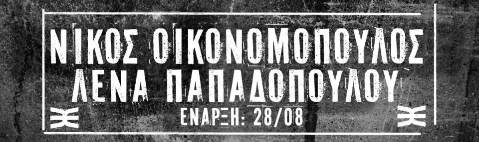 Οικονομόπουλος - Παπαδοπούλου αφίσα