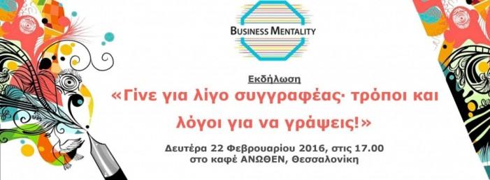 «Γίνε για λίγο συγγραφέας» μέσω του Business Mentality