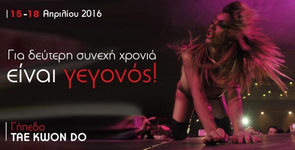 Athens Erotica 2016