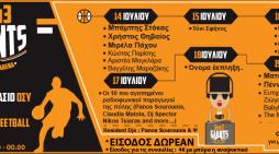 «3ON3 GIANTS»: Το μεγαλύτερο μουσικοαθλητικό event για πρώτη φορά στην Ελλάδα