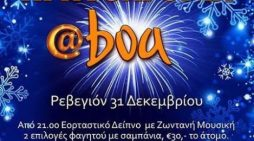 Υποδεχτείτε το 2017 με τις εκλεκτές γεύσεις του «Boa» στο Λαγονήσι