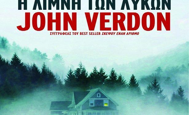 Η «Λίμνη των Λύκων» του Τζον Βέρντον – Το νέο θρίλερ αγωνίας από τις Εκδόσεις Διόπτρα