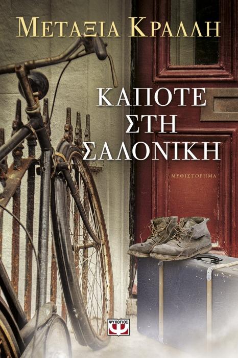 «Κάποτε στη Σαλονίκη» από τις Εκδόσεις Ψυχογιός