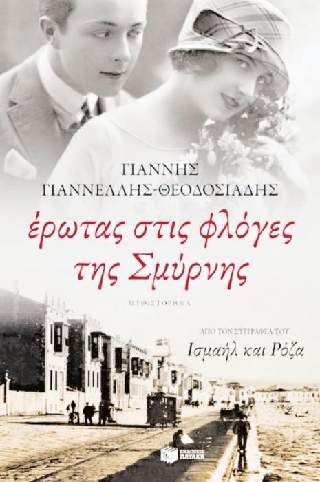 «Έρωτας στα χρόνια της Σμύρνης» του Γιάννη Γιαννέλη – Θεοδοσιάδη από τις Εκδόσεις Πατάκη