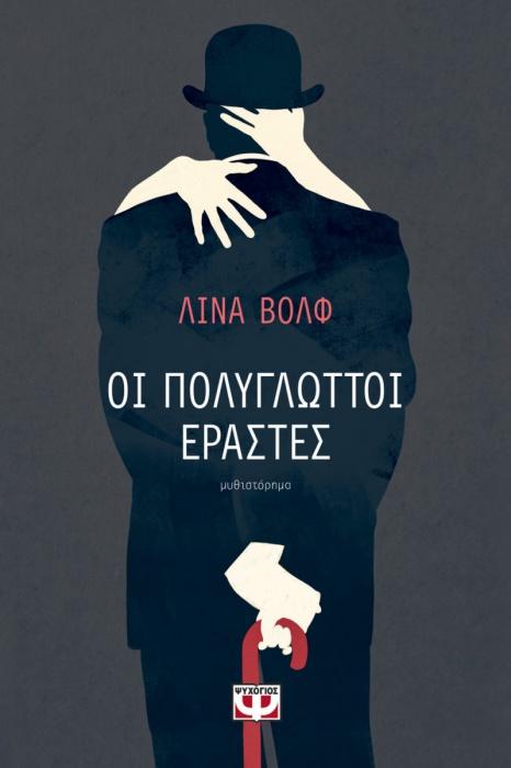 Οι «Πολύγλωττοι εραστές» της Λίνα Βολφ από τις Εκδόσεις Ψυχογιός