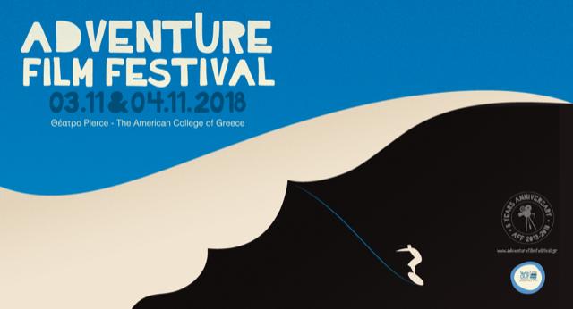 «Adventure film Festival Athens 2018» στις 3 και 4 Νοεμβρίου στο Αμερικανικό Κολέγιο
